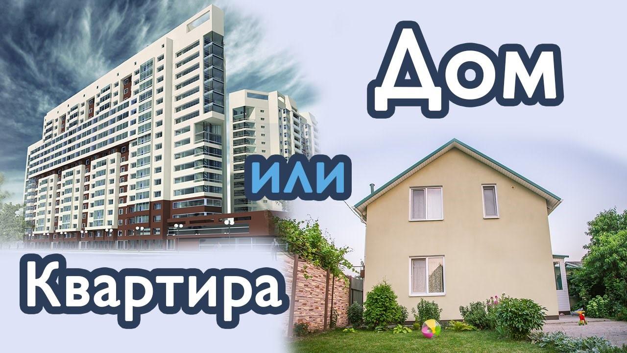 dom-ili-kvartira